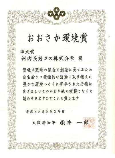 おおさか環境賞賞状