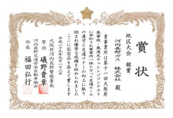 チャレンジコンテスト賞状(2017.9)