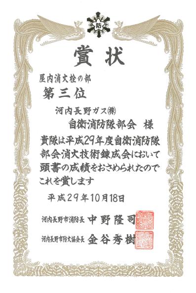 平成29年度練成会賞状(屋内消火栓の部)