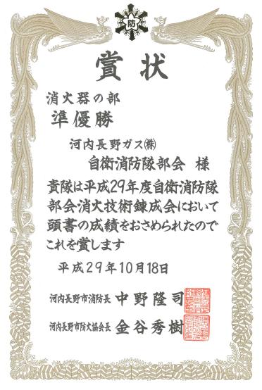 平成29年度錬成会賞状