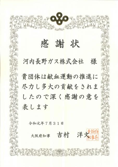 献血推進協力団体感謝状(2019.7)
