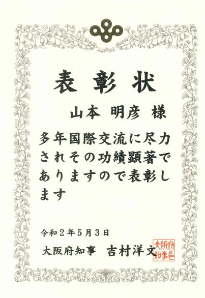 表彰状(知事表彰)