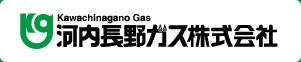 河内長野ガス株式会社
