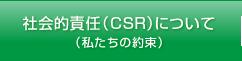 社会的責任(CSR)について